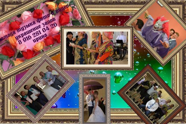 Тамада и музыка для свадьбы июбилея в серпухове и чехове и климовске и