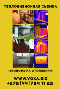 Тепловизионное обследование, съемка, диагностика Волковыск