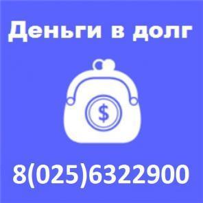 Деньги в долг, займы, рассрочка, кредит срочно!