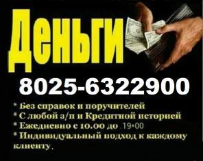 Дам деньги, деньги в долг