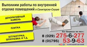Выполним все виды работ по внутренней отделке помещений СолигорскСлуцк