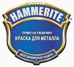 Хаммерайт в Симферопо ле. Купить Hammerite. Цена Симферо поль