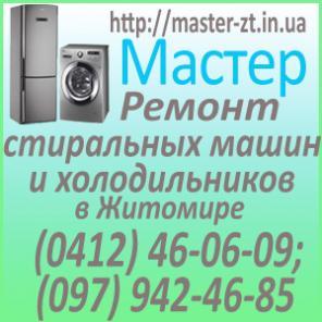 Ремонт на дому : стиральных машин  и  ремонт бытовых холодильников .