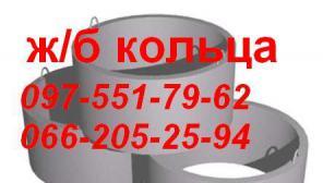 Железобетонные колодезные ж/б кольца изделия сливные ямы Харьков