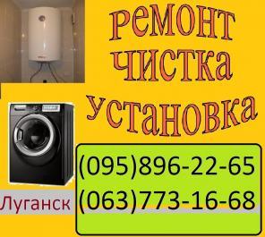 Монтаж и установка водонагревателей в Луганске.