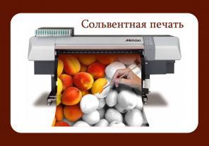 Широкоформатная печать: афиши, банера, плакаты, оракал в Киеве