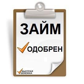 Взять частный кредит . Займы онлайн Украина