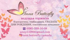 Butterfly Тамада, ведущая, Мелитополь и Мелитопольский район