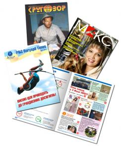 Друк журналів, газет, каталогів