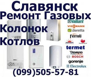 Ремонт газовых колонок все марки Славянск