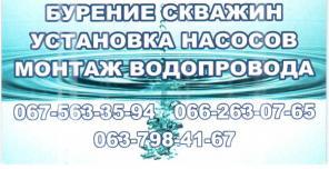 Бурение скважин в Днепропетровске, Подгородном, Новомосковске