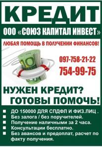 Кредит за 1 час - Харьков и область