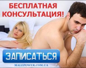 Бесплатная консультация для мужчин