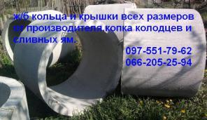 Железобетонные колодезные ж/б кольца изделия сливные ямы, колодцы, коп