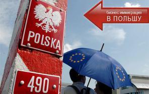 Открытие фирмы в Польше для иммиграции