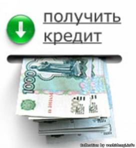 Помощь кредитного брокера в получении кредита!