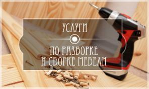 Харьков. Сборка мебели. Помощь в сборке шкафа-купе, кровати и кухни