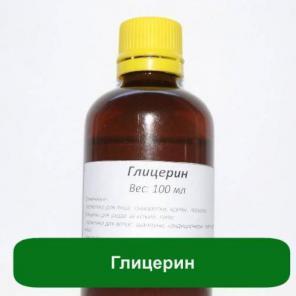 Глицерин растительный натуральный