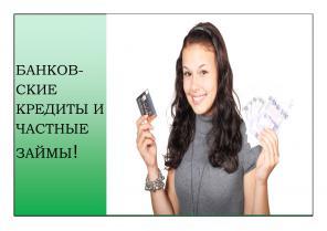 Нужен кредит? Обращайтесь