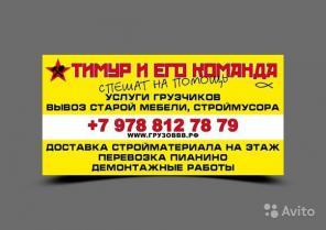 Вывоз строймусора, старой мебели и хлама в Севастополе!