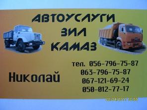 Автоуслуги - грузоперевозки: Камаз, Зил, Газель.
