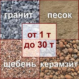 Сыпучие строительные материалы Мариуполь, шлак, щебень, песок, керамзи