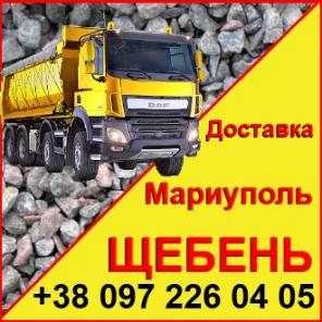 Щебень Мариуполь, продажа и доставка