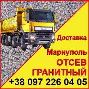 Гранитный отсев Мариуполь, продажа и доставка