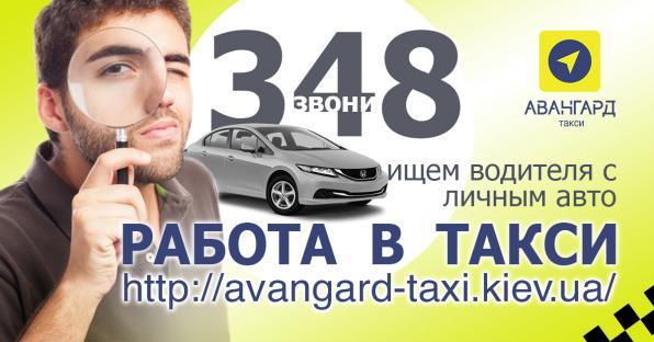 Работа водитель в такси