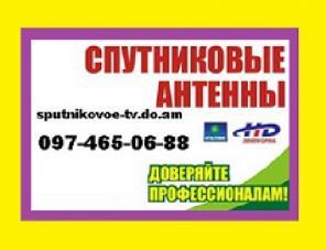Спутниковые антенны Харьков цена установка
