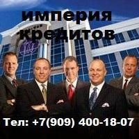 Кредиты для жителей России с любой креддитной историей !