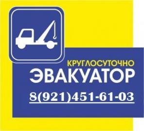 Заказ эвакуатора лег авто в Медвежьегорске Карелия
