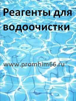 Полиэлектролит ВПК-402 (коагулянт)