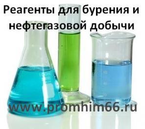КССБ-4Т (буровой реагент)