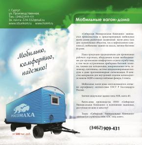 Мобильные вагон-дома продам