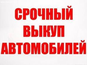Выкуп Авто по ХМАО