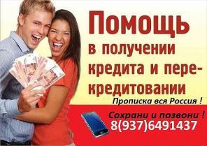 Помощь в получении кредита. Все регионы.