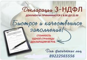 Декларации (3НДФЛ)