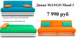 Продам Диван MANGO Mood 1 (Манго 1)