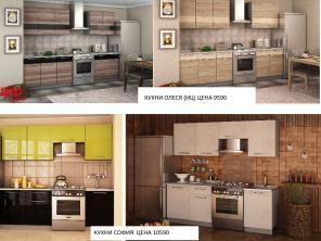 Продам Кухонные гарнитуры от производителя