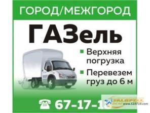 Услуги по грузоперевозкам в Сургуте, а/м ГАЗель,