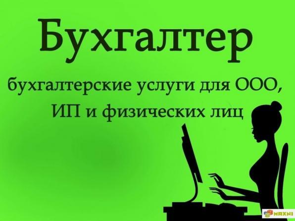 Бухгалтерские услуги для организаций (ООО) и ИП на (УСН, ЕНВД)