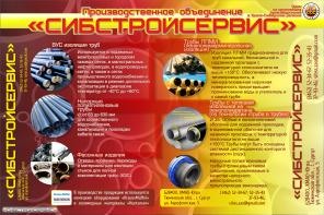 Трубы стальные, отводы в ППУ ПЭ ОЦ СОДК - Завод Сибстройсевис