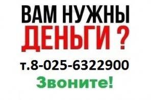 100-1.800 руб, займ, деньги в долг