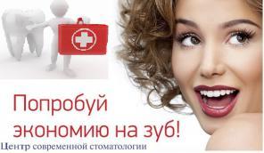 АКЦИИ ! Стоматология в г. Киеве!