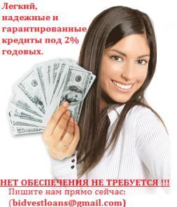 Наши кредиты не требуют залогов только на 2% в год.