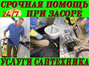 Качественная прочистка канализации любой сложности в Алматы