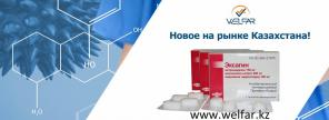 Таблетки ЭКСАГИН в Алматы