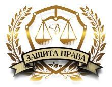 Услуги юриста в Дмитрове