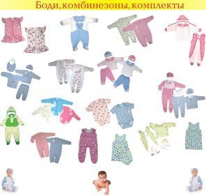 Детский трикотаж оптом из Иваново